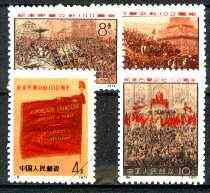 China 1971 Centenary of Paris Commune reprint set of 4 (with diag line across corner) unmounted mint as SG 2442-45