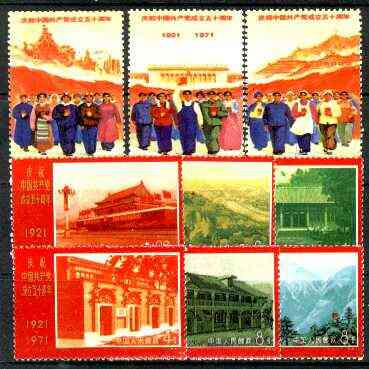 China 1971 50th Anniversary of Chinese Communist Party reprint set of 9 (with diag line across corner) unmounted mint as SG 2446-54