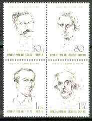 Albania 1989 Anniversaries set of 4 (Strauss, Marie Curie, Lorca & Einstein) unmounted mint se-tenant block of 4, SG 2417-20, Mi 2398-2401