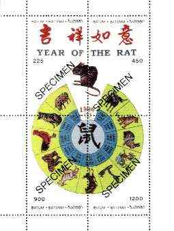 Batum 1996 Chinese New Year - Year of the Rat perf sheetlet containing 4 values overprinted SPECIMEN, scarce with very few produced for publicity purposes unmounted mint