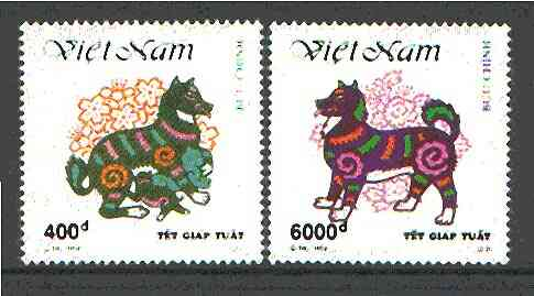 Vietnam 1994 Chinese New Year - Year of the Dog perf set of 2 unmounted mint, SG 1832-33*