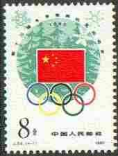 China 1980 Lake Placid Olympic Games 8f (Flag & Olympic Emblem) unmounted mint SG 2964*