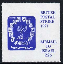 Cinderella - Israel 1971 Rouletted 22p blue (1952 Menora Stamp) produced for use during Great Britain Postal strike unmounted mint