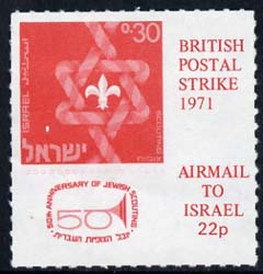 Cinderella - Israel 1971 Rouletted 22p red (1968 Scout Anniversary Stamp) produced for use during Great Britain Postal strike, unmounted mint