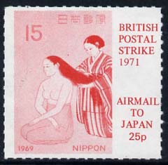 Cinderella - Japan 1971 Rouletted 25p red (1969 Hair Stamp) produced for use during Great Britain Postal strike unmounted mint