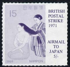 Cinderella - Japan 1971 Rouletted 5s blue (1969 Hair Stamp) produced for use during Great Britain Postal strike unmounted mint