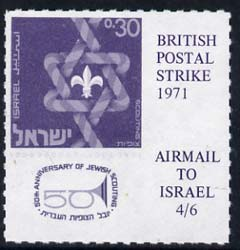 Cinderella - Israel 1971 Rouletted 4s6d blue (1968 Scout Anniversary Stamp) produced for use during Great Britain Postal strike, unmounted mint