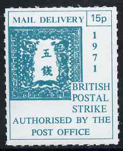 Cinderella - Japan 1971 Rouletted 15p green (1871 dragon stamp) produced for use during Great Britain Postal strike unmounted mint