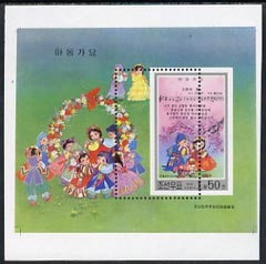 North Korea 2000 Nursery Rhymes proof of m/sheet with perforations doubled, both misplaced (14mm & 36mm)