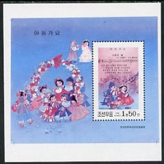 North Korea 2000 Nursery Rhymes proof of m/sheet with yellow omitted on ungummed art paper, spectacular & extremely rare