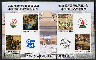North Korea 1999 UPU Congress & China 99 Stamp Exhibition m/sheet (Chinese Paintings) virtually imperf (perforations just touching at base having dropped a massive 63mm) unmounted mint