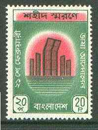 Bangladesh 1972 In Memory of the Martyrs unmounted mint SG 12*