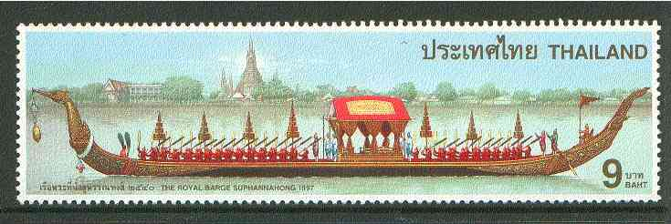 Thailand 1996 Anniversary of King's Accession (Royal Barge) 9b unmounted mint SG 1885