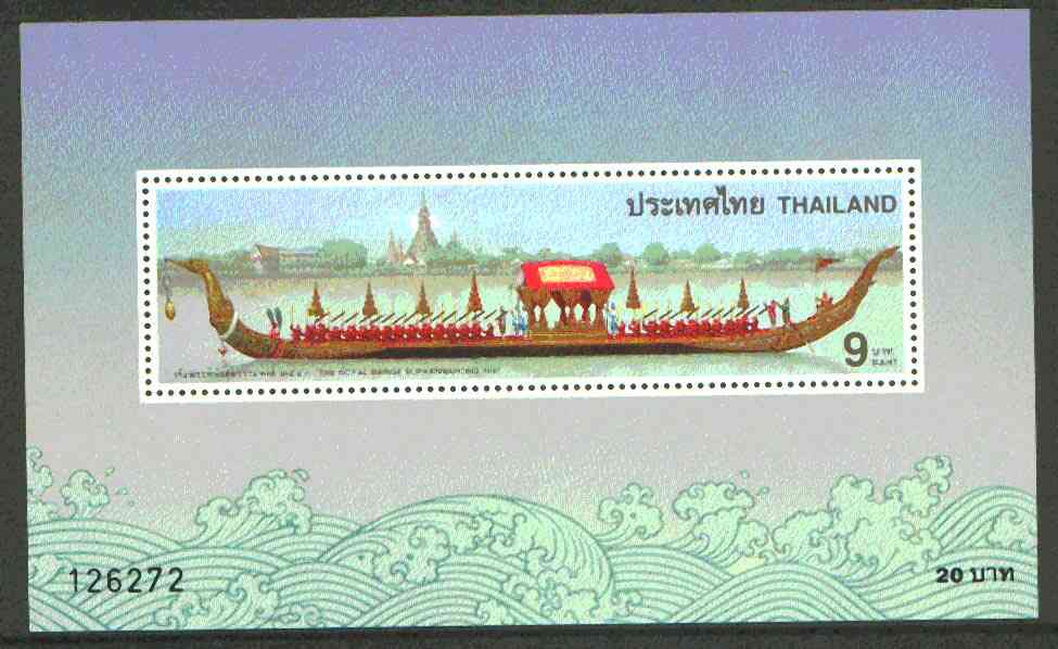 Thailand 1996 Anniversary of King's Accession (Royal Barge) 9b m/sheet unmounted mint SG MS 1886