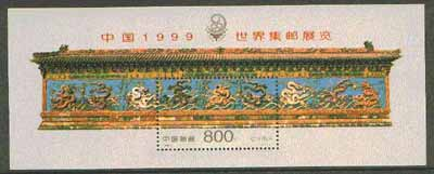 China 1999 Dragons perf m/sheet unmounted mint
