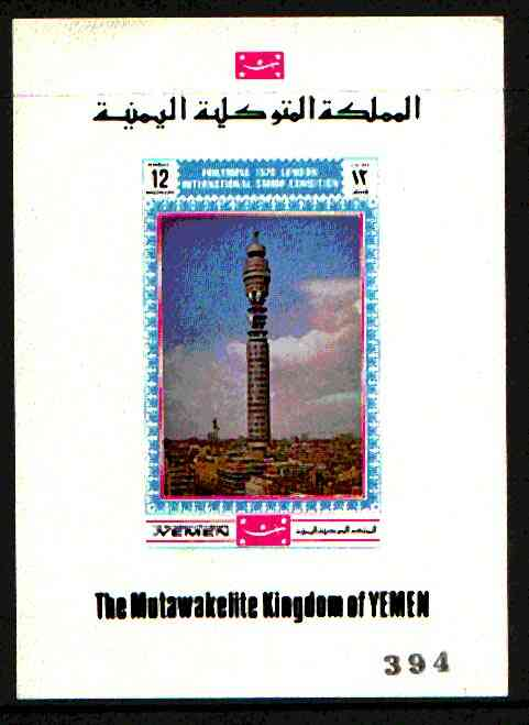 Yemen - Royalist 1970 'Philympia 70' Stamp Exhibition 12B Telecom Tower (Post Office Tower) imperf individual de-luxe sheet (as Mi 1035) unmounted mint