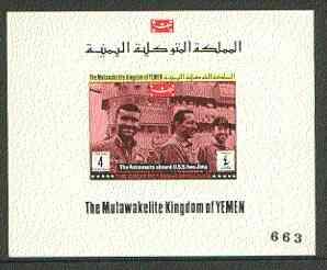 Yemen - Royalist 1970 Apollo 13 Great Return 4b (Astronauts Aboard USS Iwo Jima) imperf individual de-luxe sheet unmounted mint