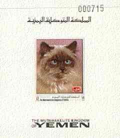 Yemen - Royalist 1970 Cats 12b imperf individual deluxe sheet unmounted mint