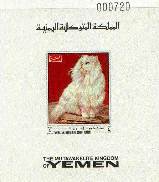 Yemen - Royalist 1970 Cats 4b imperf individual deluxe sheet unmounted mint