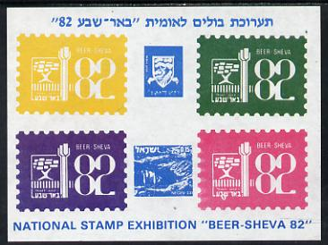 Exhibition souvenir sheet for 1981 Beer Sheva Stamp Exhibition showing Israel labels,unmounted mint