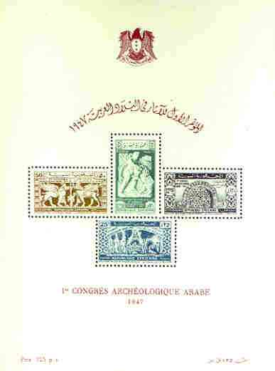 Syria 1947 First Arab Archaeological Congress m/sheet unmounted mint, SG MS 459a