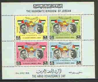 Jordan 1963 Arab Renaissance Day perf m/sheet, unmounted mint SG MS 563, stamps on flags