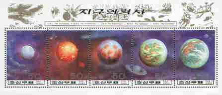 North Korea 1996 History of the Earth (the Planets) perf m/sheet containing composite strip of 5 values unmounted mint