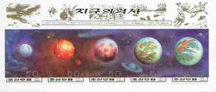 North Korea 1996 History of the Earth (the Planets) imperf m/sheet containing composite strip of 5 values (from limited printing) unmounted mint