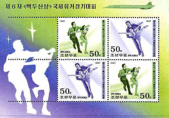 North Korea 1997 Figure Skating Championships perf m/sheet #01 containing 4 x 5ch values (as SG N3655-56)