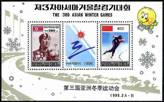 North Korea 1996 Third Asian Winter Games perf sheetlet containging set of 2 values plus label, SG MS N3575