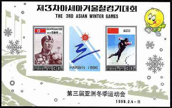 North Korea 1996 Third Asian Winter Games imperf sheetlet containging set of 2 values plus label, as SG MS N3575
