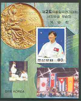 North Korea 1997 Atlanta Olympics perf m/sheet (Judo)
