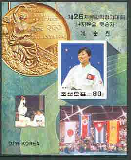 North Korea 1997 Atlanta Olympics imperf m/sheet (Judo) unmounted mint