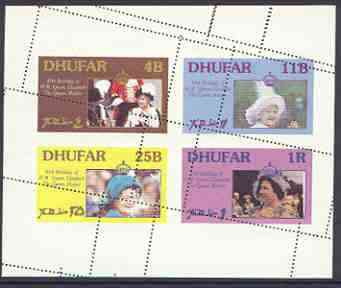 Dhufar 1985 Life & Times of HM Queen Mother perf sheetlet of 4 with perforations dramatically misplaced unmounted mint