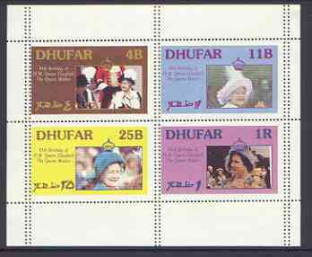 Dhufar 1985 Life & Times of HM Queen Mother perf sheetlet of 4 with vertical perforations doubled unmounted mint