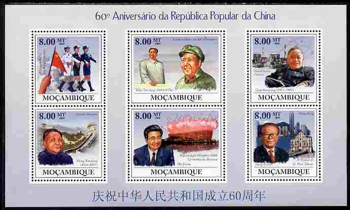 Mozambique 2009 60th Anniversary of Republic of China perf sheetlet containing 6 vaues unmounted mint
