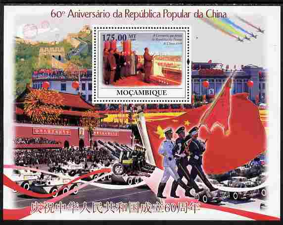 Mozambique 2009 60th Anniversary of Republic of China perf souvenir sheet unmounted mint