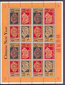 Sierra Leone 1995 Chinese New Year - Year of the Pig sheetlet of 16 (4 se-tenant blocks of 4) unmounted mint, SG 2240a  x 4