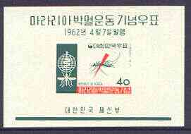 South Korea 1962 Malaria Eradication imperf m/sheet unmounted mint, SG MS 425