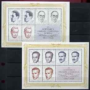 Yugoslavia 1968 National Heroes set of 2 m/sheets unmounted mint, SG MS 1356