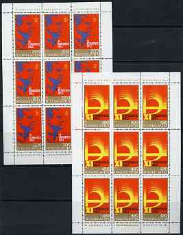 Yugoslavia 1978 Communist League Congress set of 2 sheetlets each containing block of 9 unmounted mint, SG 1821-22