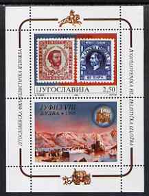Yugoslavia 1995 'Jufiz VII' Stamp Exhibition perf m/sheet unmounted mint, SG MS 3006