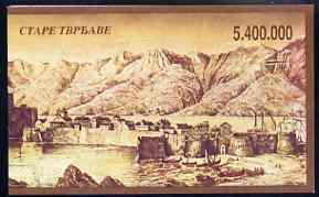 Booklet - Yugoslavia 1993 Fortresses 5,400,000 dinar booklet complete, SG SB7