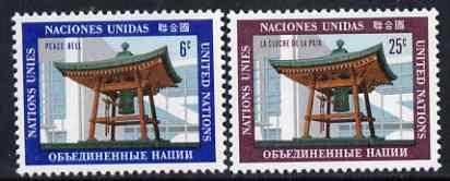 United Nations (NY) 1970 UN Art (4th series) Japanese Peace Bell set of 2 unmounted mint, SG 203-04