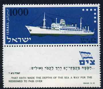 Israel 1958 Liner Zion 1000pr with tabs unmounted mint, SG 146