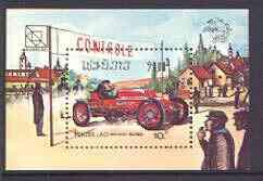 Laos 1984 UPU Congress (Cars) perf m/sheet unmounted mint, SG MS 755
