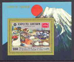 Yemen - Royalist 1970 'Expo 70' perf m/sheet 28b value showing General view & Mt Fuji, unmounted mint, Mi BL F977A