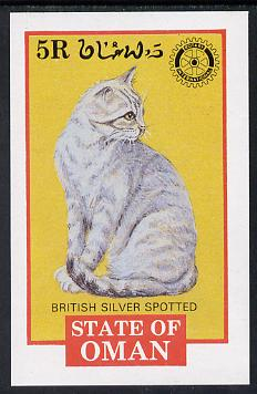 Oman 1984 Rotary - Domestic Cats imperf deluxe sheet (5R value) unmounted mint