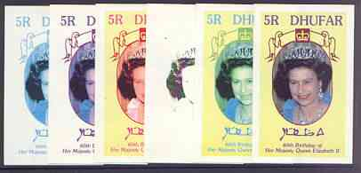 Dhufar 1986 Queen's 60th Birthday imperf deluxe sheet (5R value) the set of 6 progressive proofs comprising single colour, 2-colour, three x 3-colour combinations plus completed design (6 proofs) unmounted mint