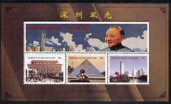 Easdale 1999 View of Shenzhen perf sheetlet containing 4 values (\A31 & 3 x 35p) unmounted mint